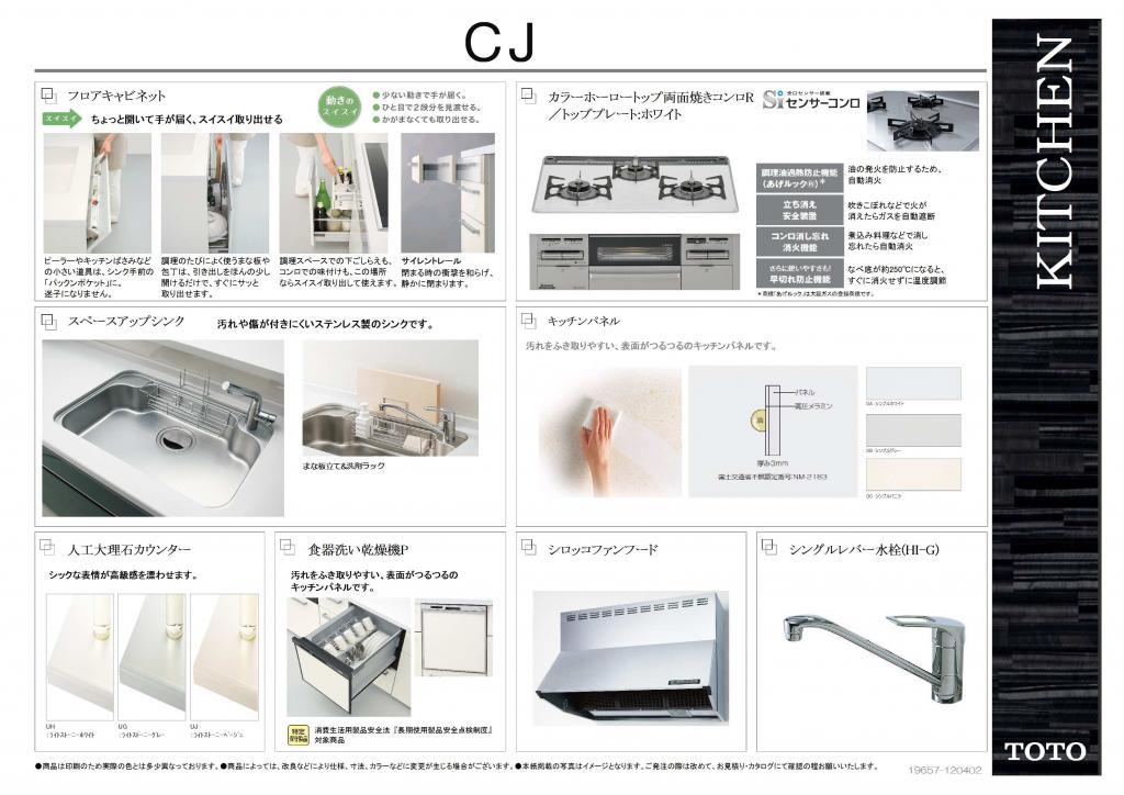 キッチン CJ|逆瀬川はうじんぐ「鈴」標準仕様