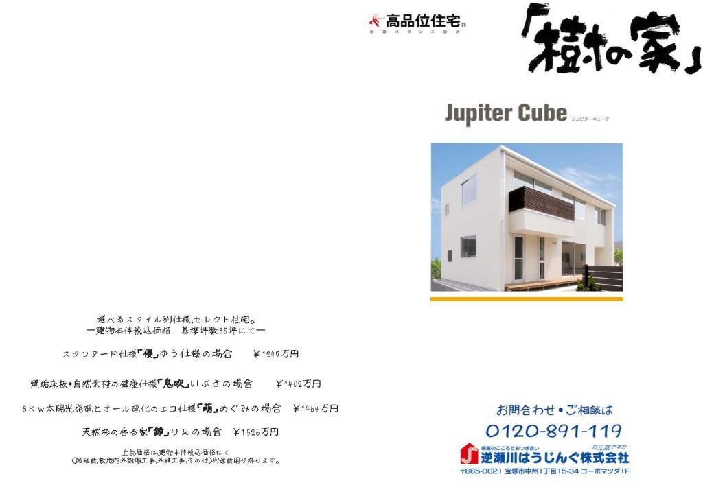 参考プラン jupitercube17|宝塚市の逆瀬川はうじんぐ