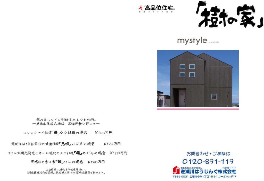 参考プラン my style4|宝塚市の逆瀬川はうじんぐ