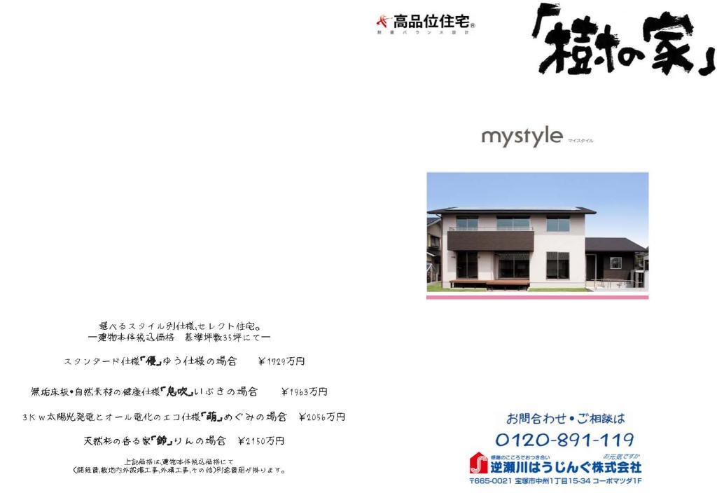 参考プラン my style5|宝塚市の逆瀬川はうじんぐ