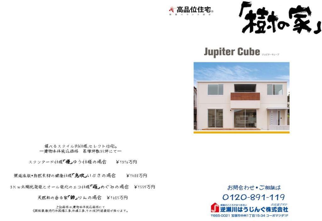 参考プラン jupitercube20|宝塚市の逆瀬川はうじんぐ