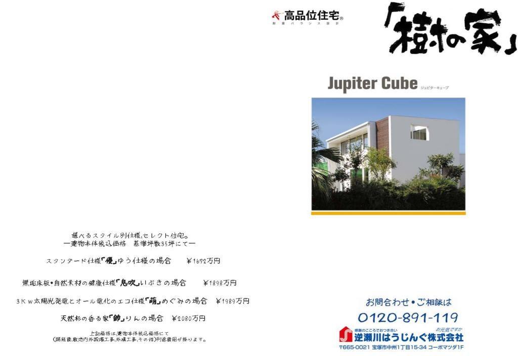 参考プラン jupitercube21|宝塚市の逆瀬川はうじんぐ