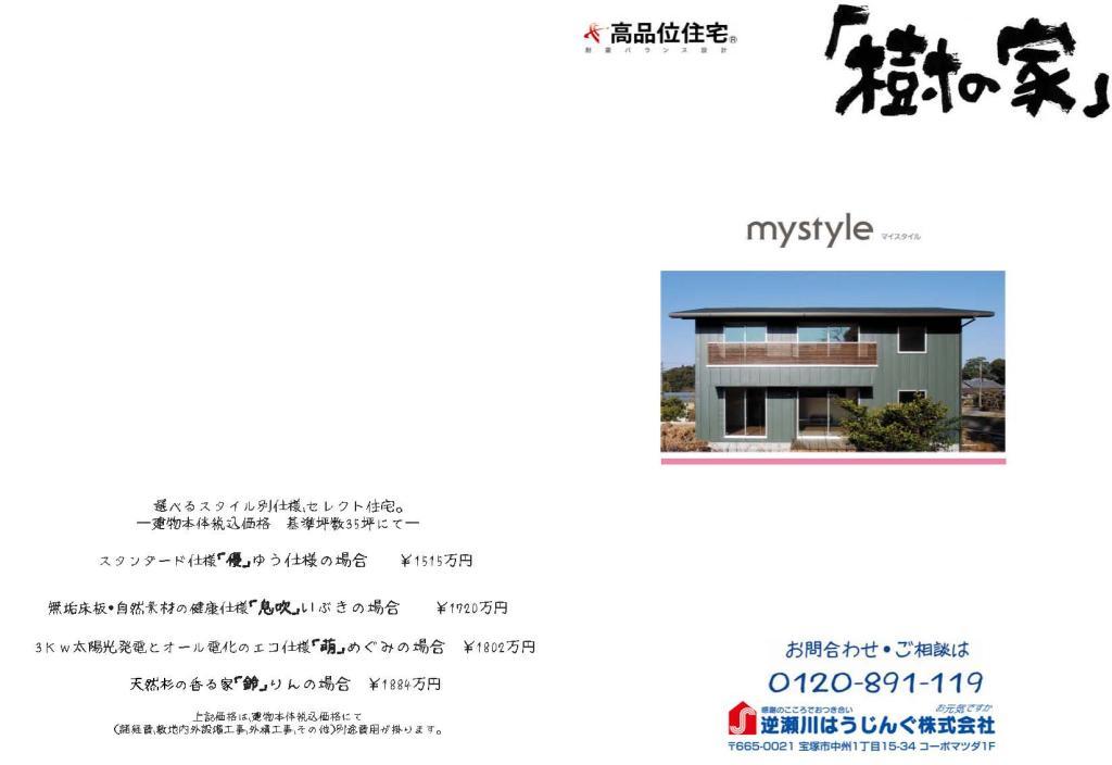参考プラン my style6|宝塚市の逆瀬川はうじんぐ