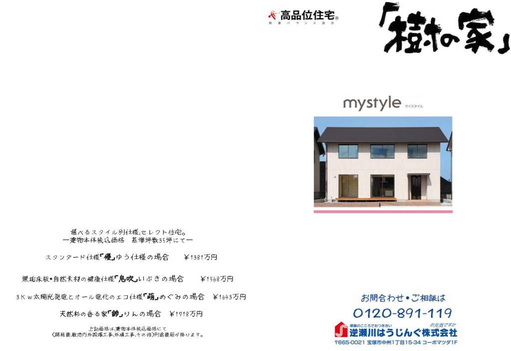 参考プラン my style7|宝塚市の逆瀬川はうじんぐ