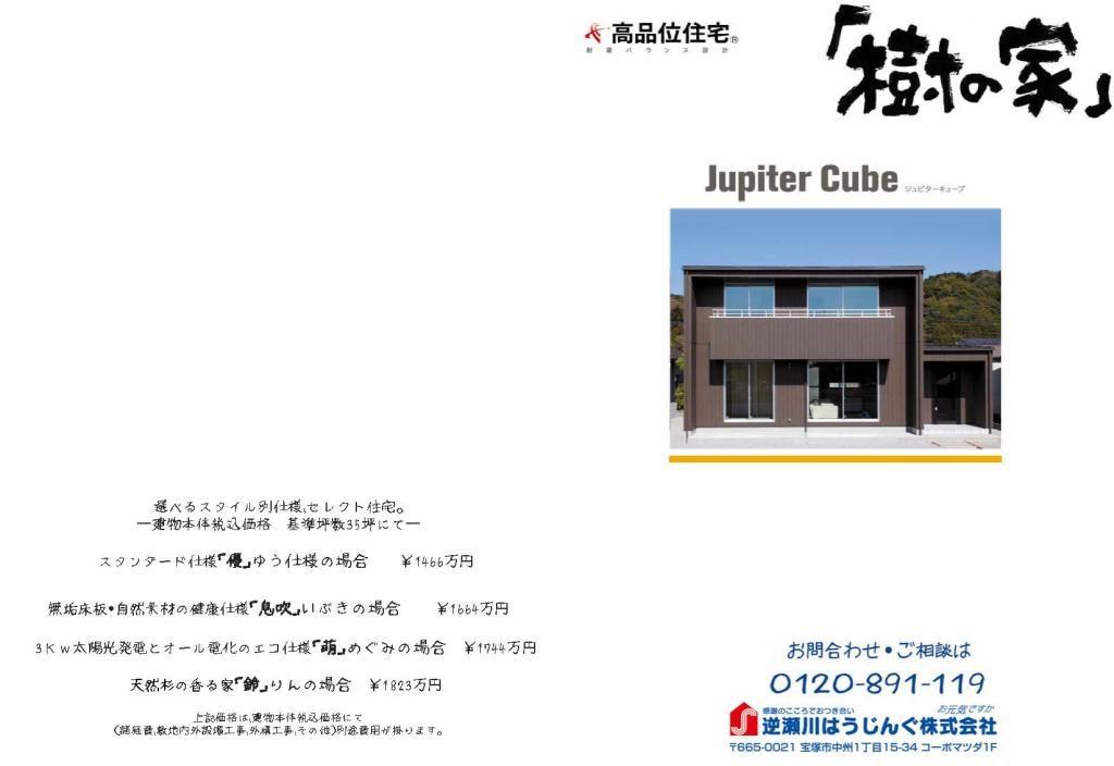 参考プラン jupitercube22|宝塚市の逆瀬川はうじんぐ