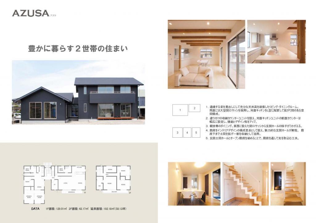 参考プラン セレクトデザイン アズサ azusa6|宝塚市の逆瀬川はうじんぐ