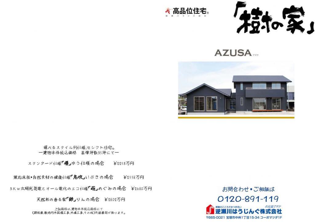 参考プラン セレクトデザイン azusa6 |宝塚市の逆瀬川はうじんぐ
