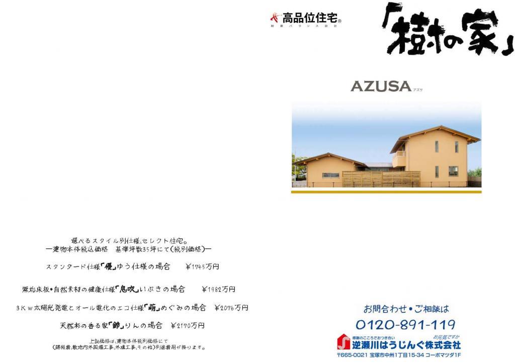 参考プラン セレクトデザイン azusa7|宝塚市の逆瀬川はうじんぐ