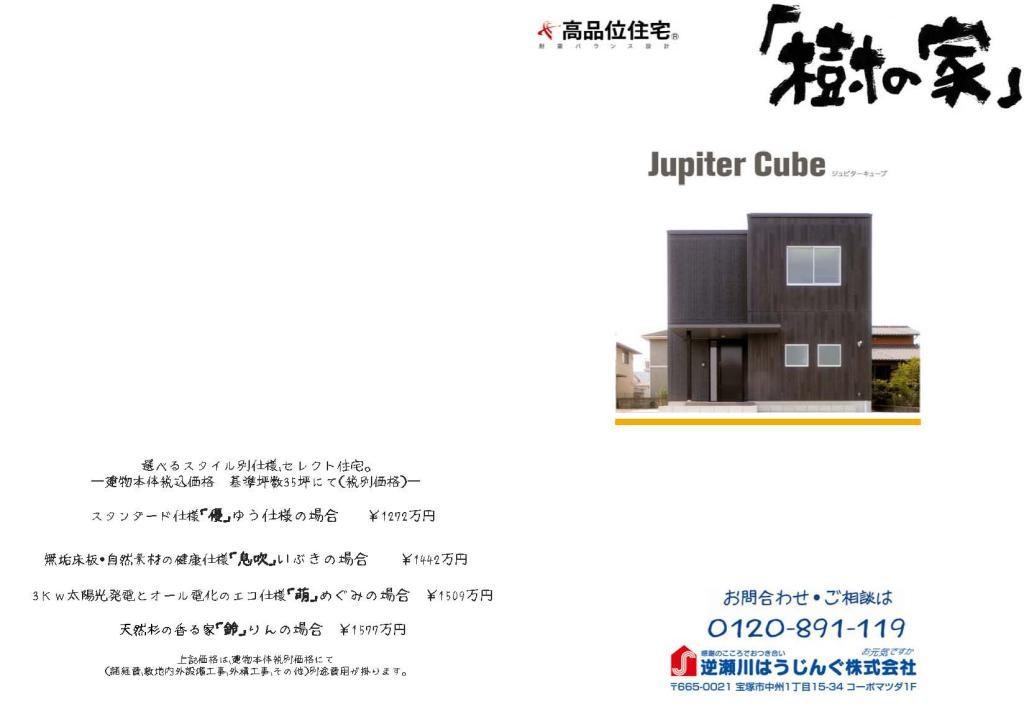 参考プラン jupitercube24|宝塚市の逆瀬川はうじんぐ