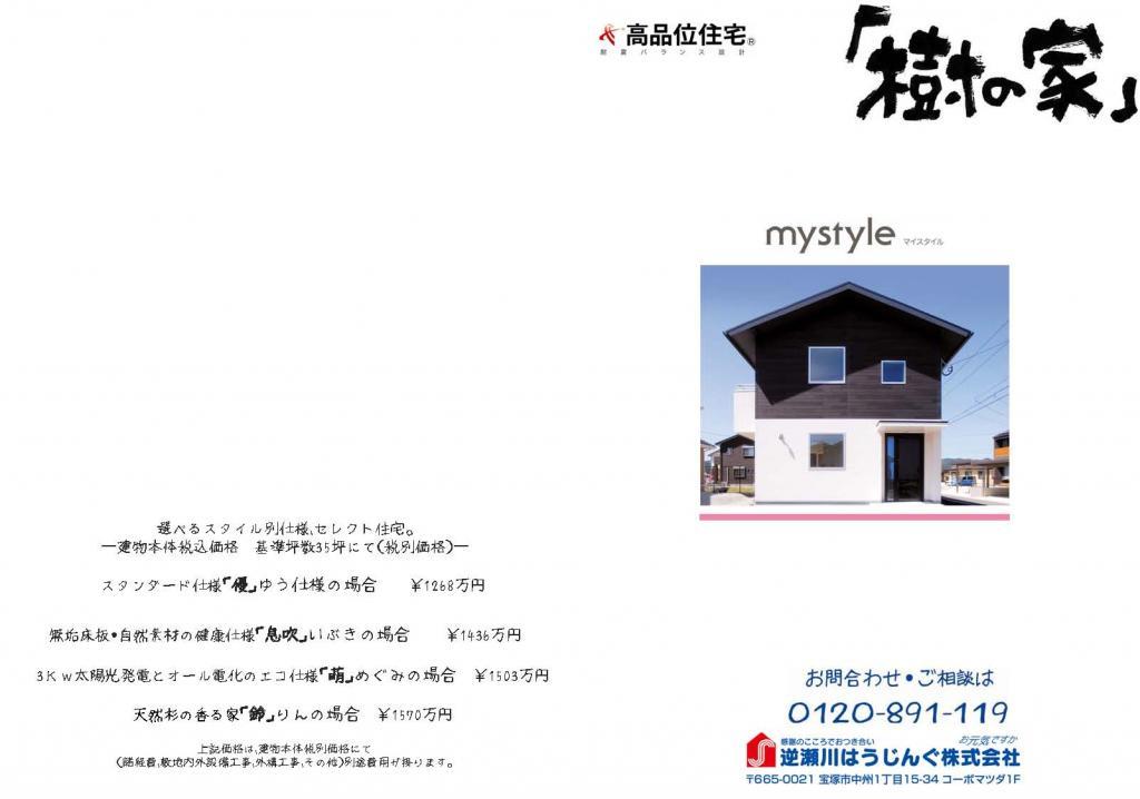 参考プラン my style8|宝塚市の逆瀬川はうじんぐ