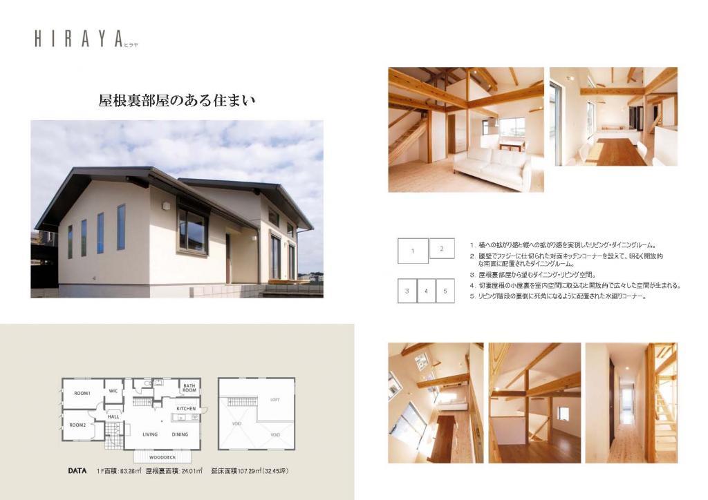 参考プラン hiraya9 平屋|宝塚市の注文住宅 逆瀬川はうじんぐ