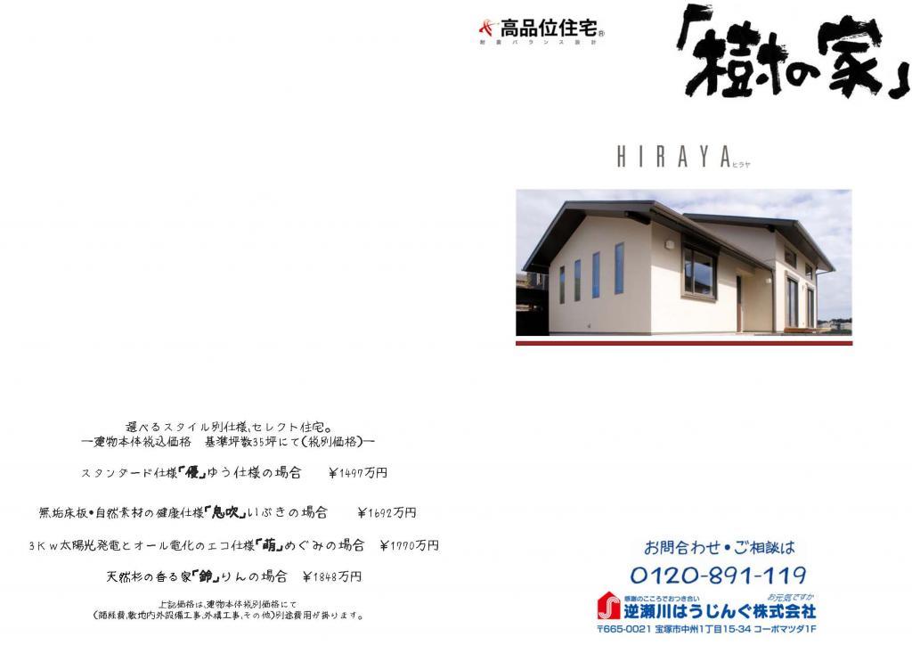 参考プラン hiraya9|宝塚市の注文住宅 逆瀬川はうじんぐ