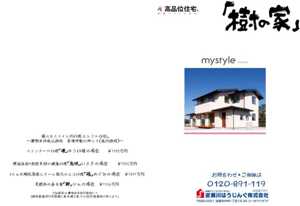 参考プラン my style9|宝塚市の逆瀬川はうじんぐ