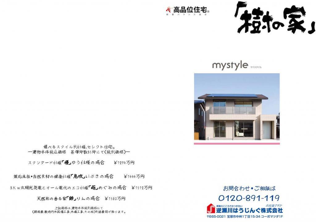 参考プラン my style10|宝塚市の逆瀬川はうじんぐ