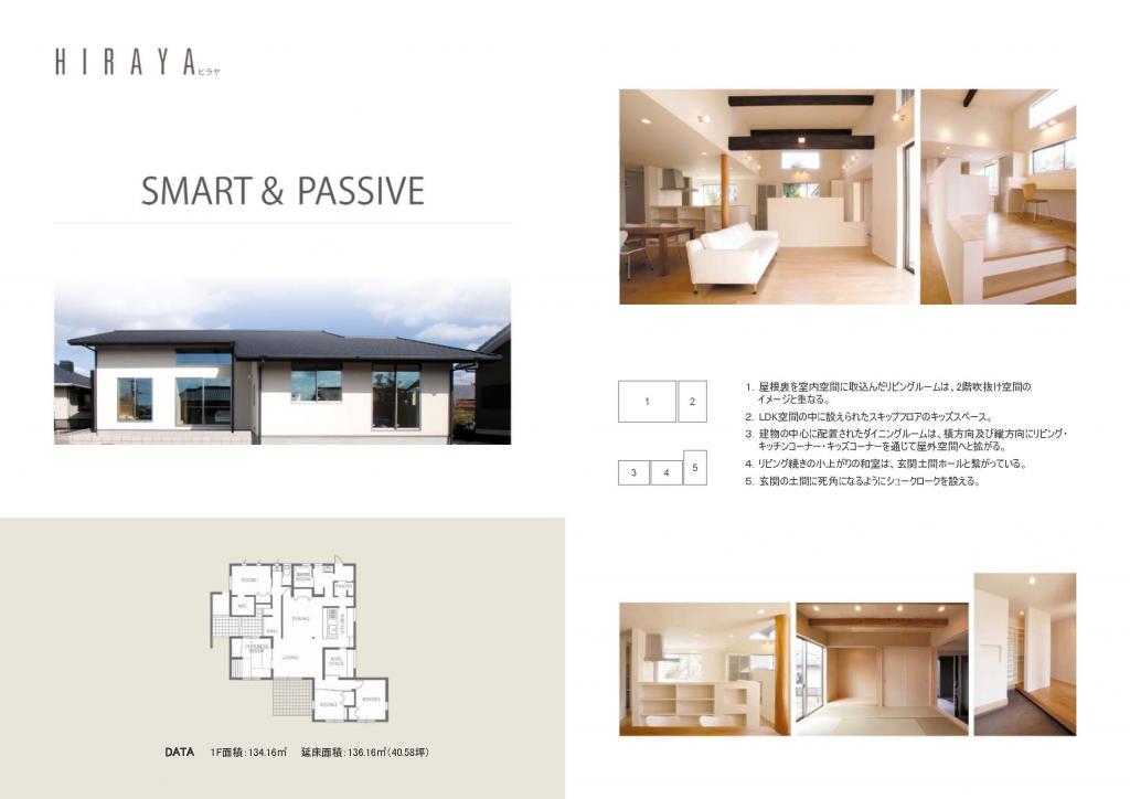 参考プラン hiraya10 平屋|宝塚市の注文住宅 逆瀬川はうじんぐ