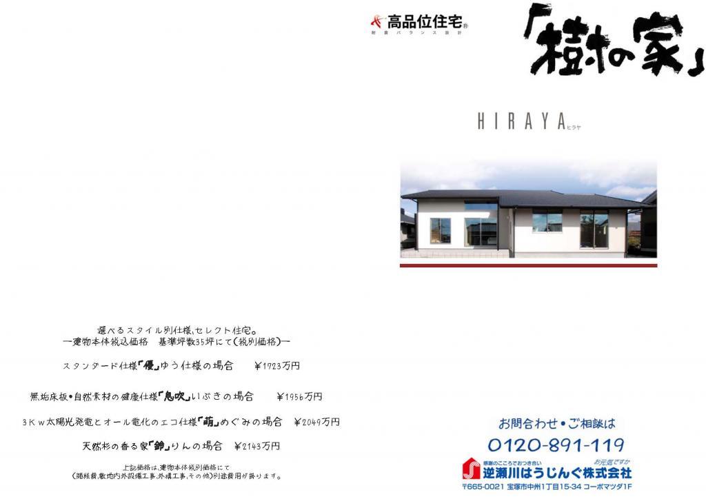 参考プラン hiraya10|宝塚市の注文住宅 逆瀬川はうじんぐ