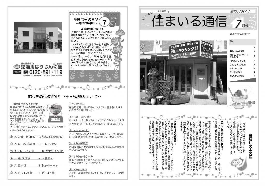 逆瀬川はうじんぐ ニュースレター2014年7月号