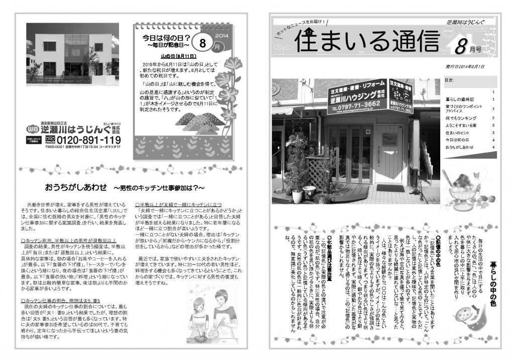 逆瀬川はうじんぐ ニュースレター2014年8月号
