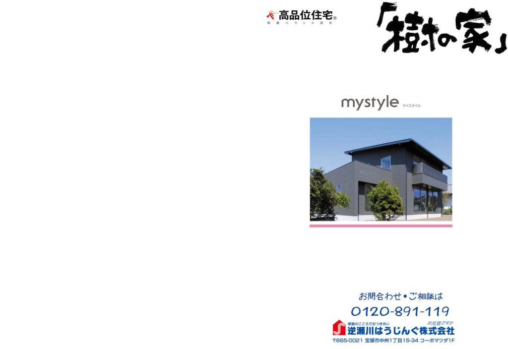 参考プラン my style11|宝塚市の逆瀬川はうじんぐ