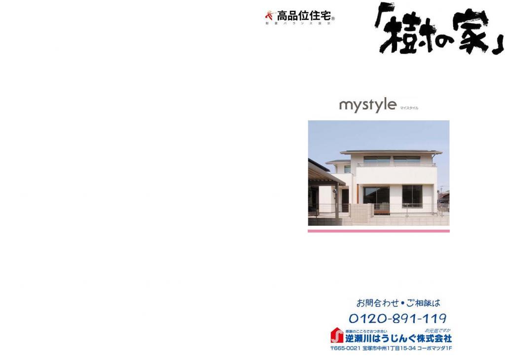 参考プラン my style12|宝塚市の逆瀬川はうじんぐ