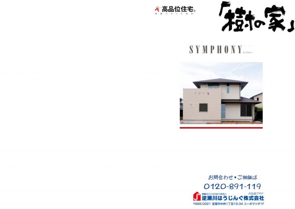 参考プラン SYMPHONY11 |宝塚市の逆瀬川はうじんぐ