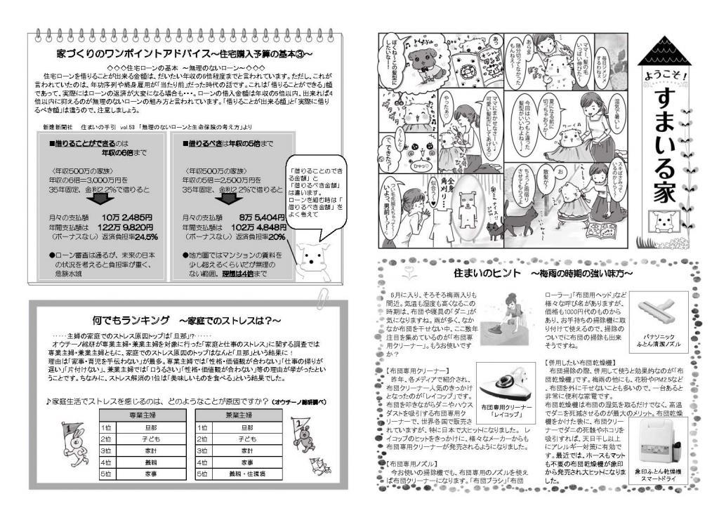 逆瀬川はうじんぐ ニュースレター2014年6月号 2