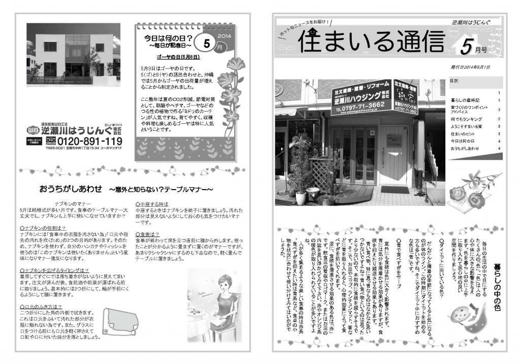 逆瀬川はうじんぐ ニュースレター2014年5月号