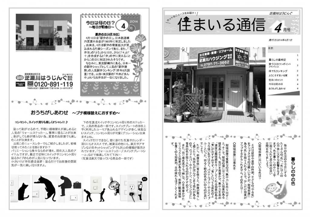 逆瀬川はうじんぐ ニュースレター2014年4月号