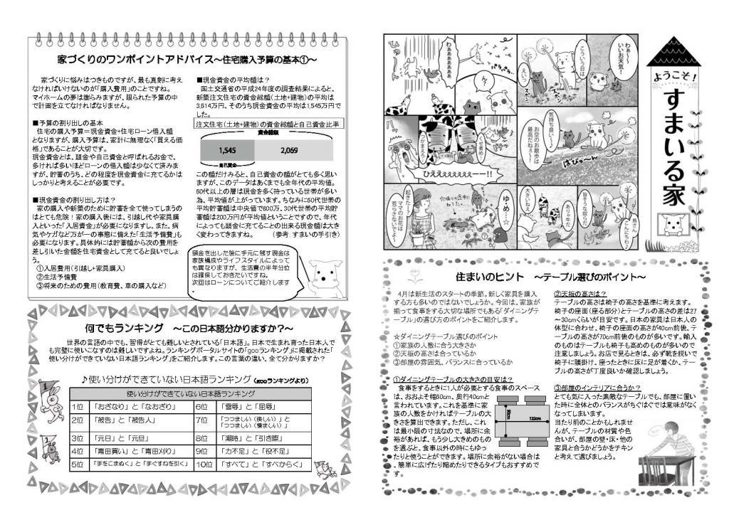 逆瀬川はうじんぐ ニュースレター2014年4月号 2
