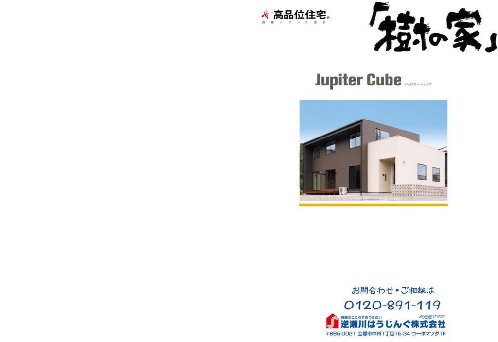 参考プラン jupitercube25|宝塚市の逆瀬川はうじんぐ