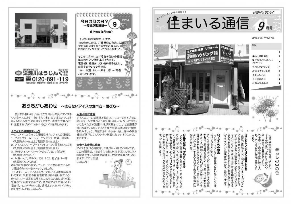 逆瀬川はうじんぐ ニュースレター2014年9月号