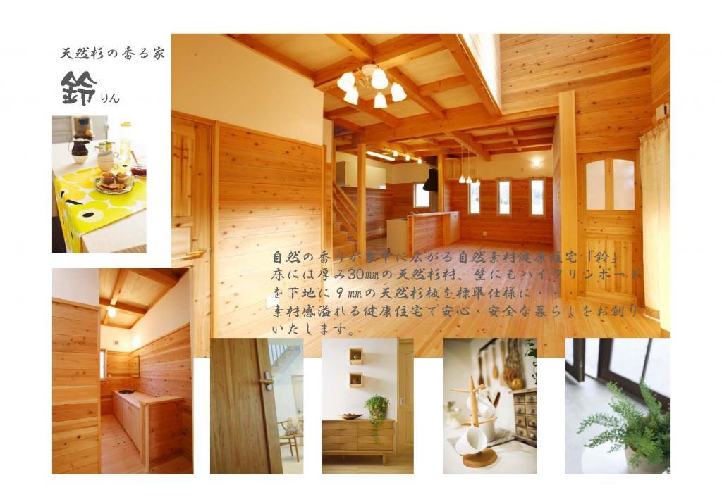 天然杉の香る家|逆瀬川はうじんぐ「鈴」標準仕様