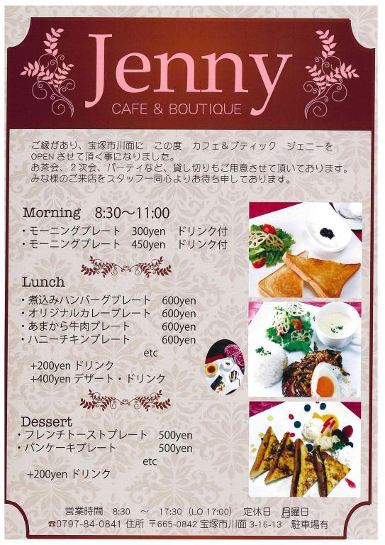 CAFE&BOUTIQUE jenny