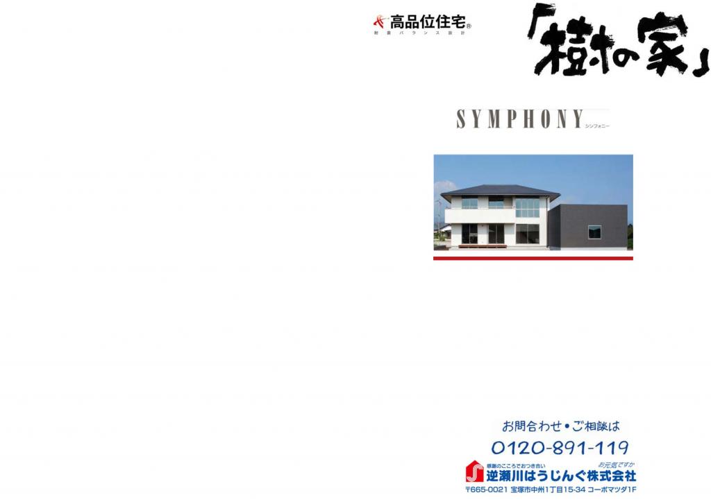 参考プラン SYMPHONY12 |宝塚市の逆瀬川はうじんぐ