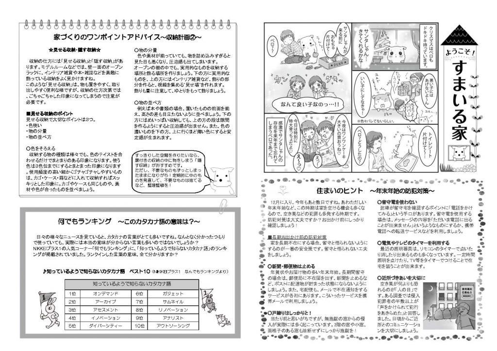 逆瀬川はうじんぐ ニュースレター2014年12月号 2