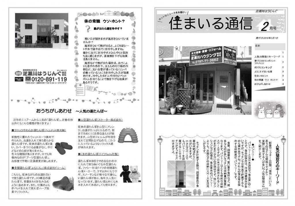 逆瀬川はうじんぐ ニュースレター2015年2月号