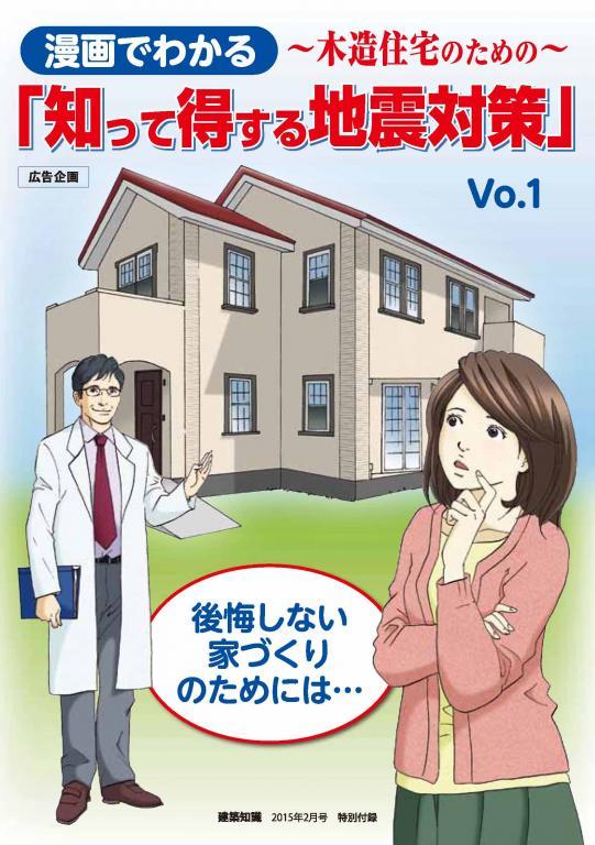 漫画でわかる知って得する~木造住宅のための~「知って得する地震対策」 1
