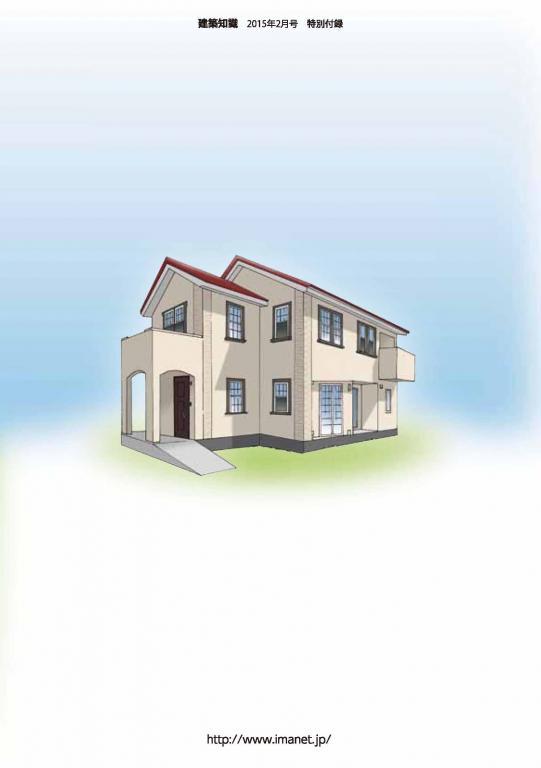 漫画でわかる知って得する~木造住宅のための~「知って得する地震対策」 20