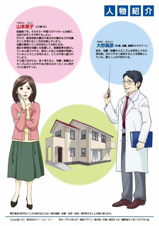 漫画でわかる知って得する~木造住宅のための~「知って得する地震対策」 2