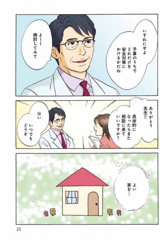 漫画でわかる知って得する~木造住宅のための~「知って得する地震対策」 17