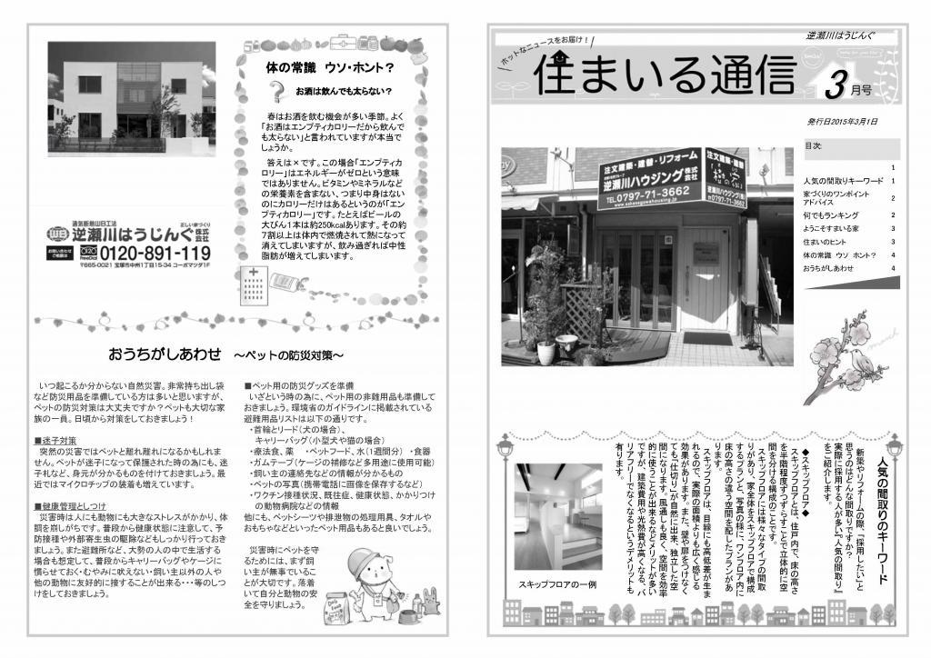 逆瀬川はうじんぐ ニュースレター2015年3月号