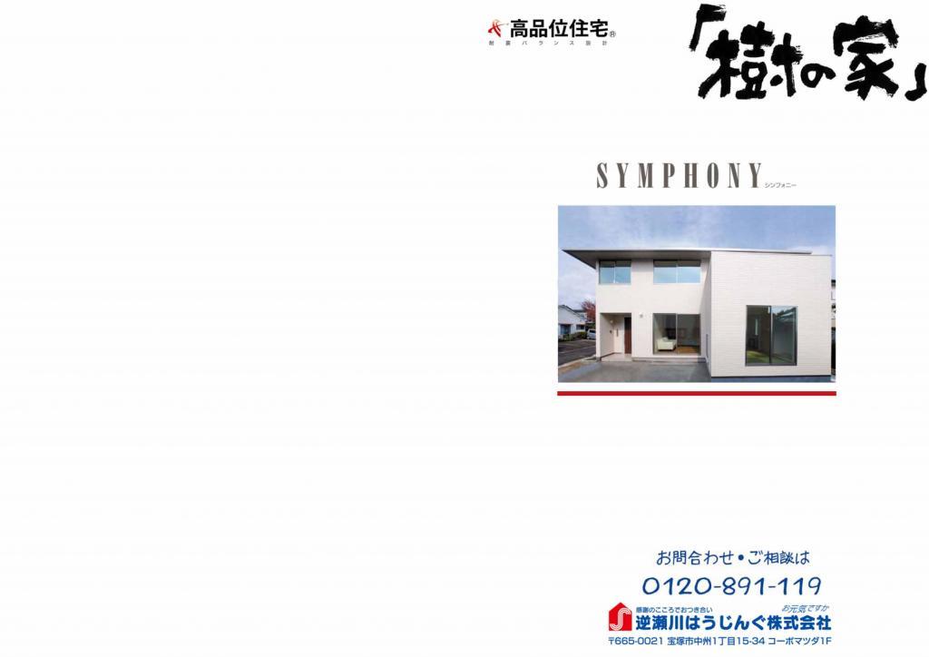 参考プラン SYMPHONY13 |宝塚市の逆瀬川はうじんぐ