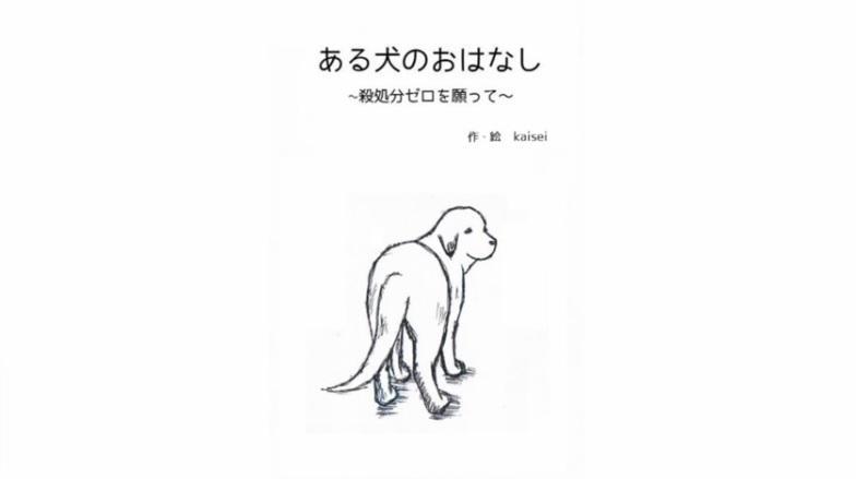 ある犬のお話