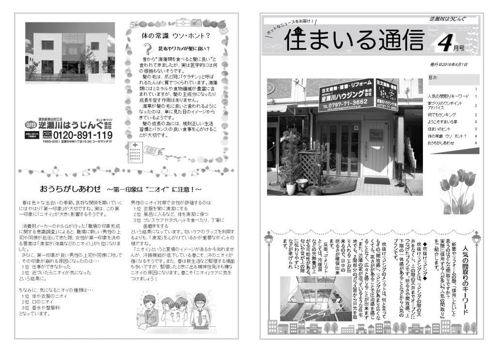逆瀬川はうじんぐ ニュースレター2015年4月号