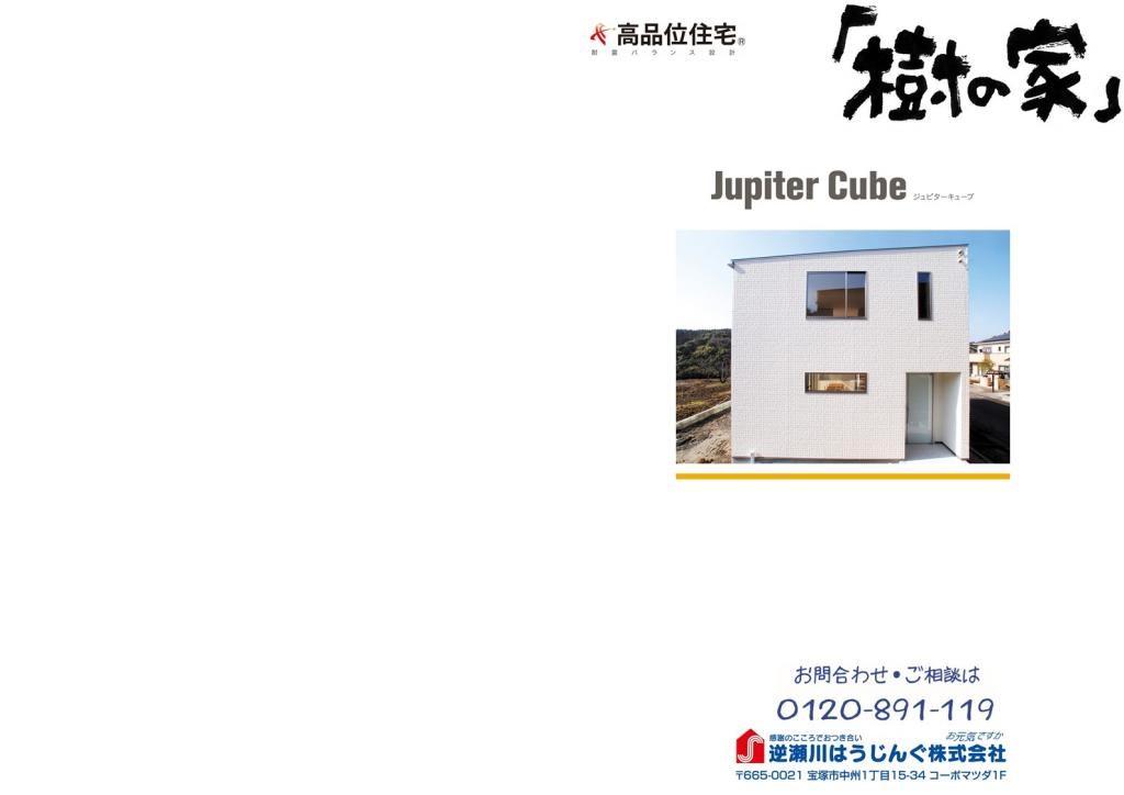 参考プラン jupitercube29|宝塚市の逆瀬川はうじんぐ