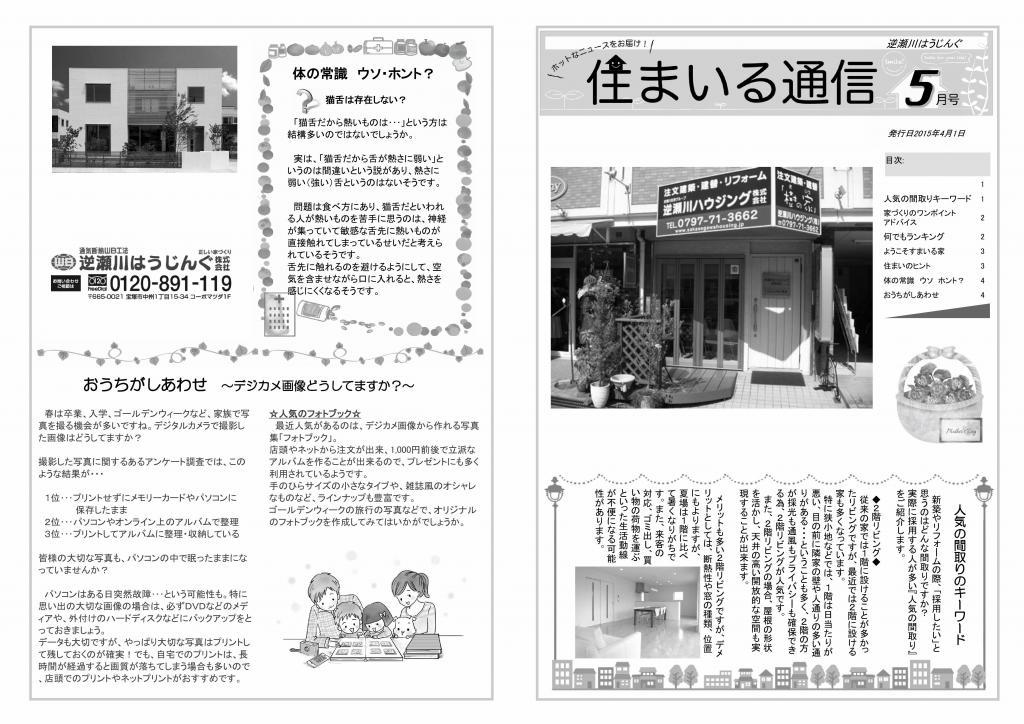 逆瀬川はうじんぐ ニュースレター2015年5月号