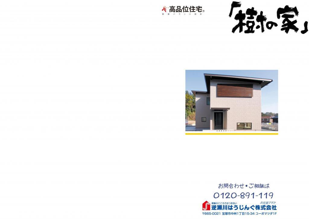 参考プラン セレクトデザイン jupiter7 |宝塚市の逆瀬川はうじんぐ