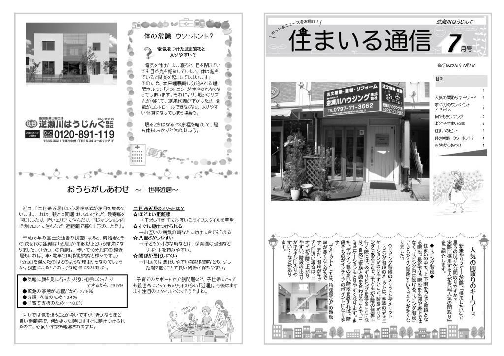 逆瀬川はうじんぐ ニュースレター2015年7月号