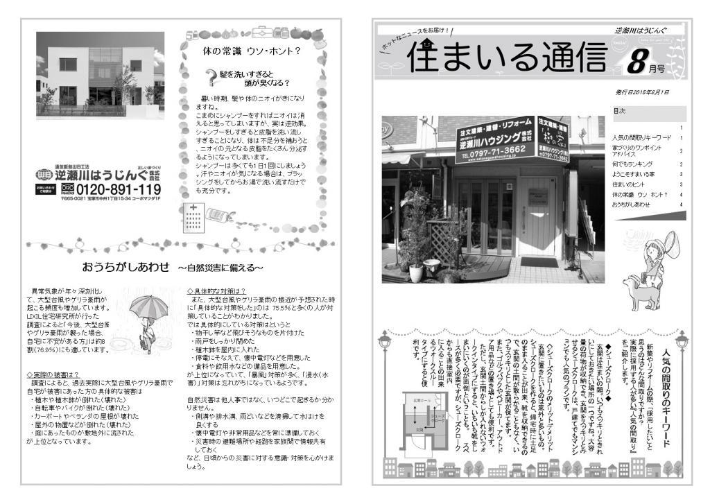 逆瀬川はうじんぐ ニュースレター2015年8月号