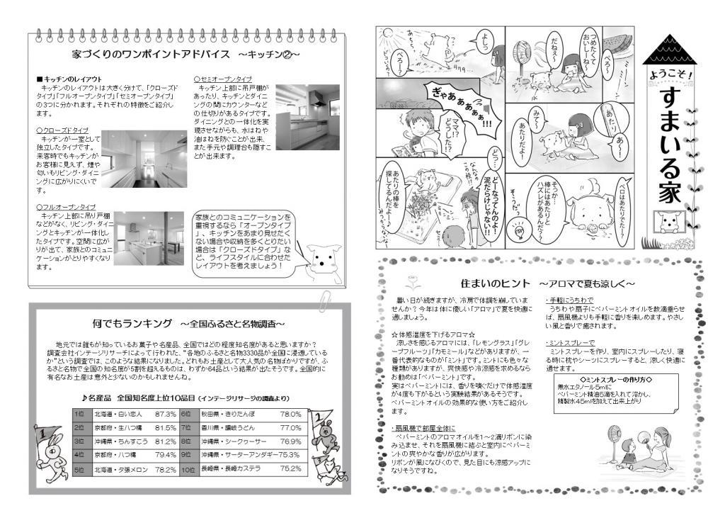 逆瀬川はうじんぐ ニュースレター2015年8月号 2